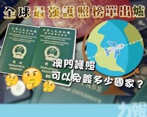 澳門護照可以免簽多少國家?