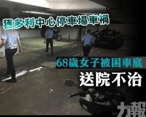 68歲女子被困車底送院不治