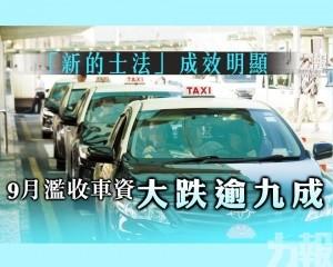9月濫收車資大跌逾九成