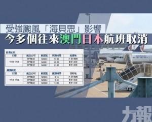 今多個往來澳門日本航班取消
