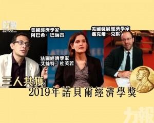 美法三學者獲諾貝爾經濟學獎