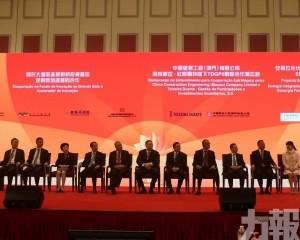 央企支持澳門中葡平台建設高峰會舉行