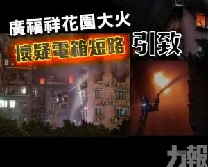 廣福祥花園大火懷疑電箱短路引致