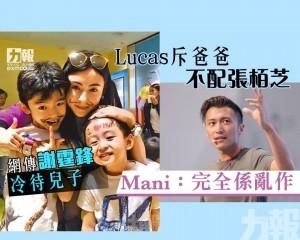 網傳謝霆鋒冷待兒子 Mani:完全係亂作