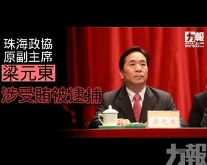 珠海政協原副主席梁元東涉受賄被逮捕