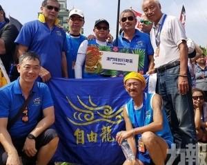 自由龍龍舟隊出戰台北國際龍舟邀請賽