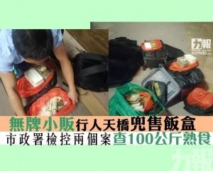 市政署檢控兩個案查100公斤熟食