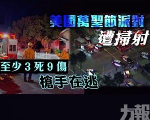 至少3死9傷 槍手在逃