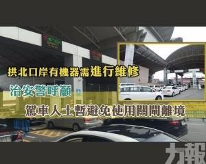 警籲駕車人士暫避免使用關閘離境