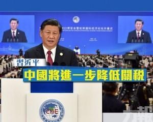 習近平:中國將進一步降低關稅