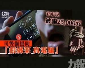 司警籲提防「假綁架 真電騙」