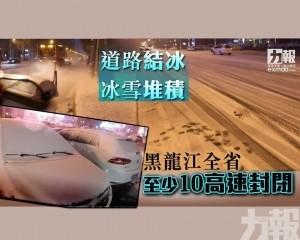 黑龍江全省至少10高速封閉