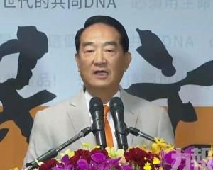 宋楚瑜宣布參選台灣大選