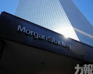 摩根士丹利:經濟下行風險增加