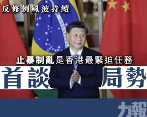 習近平:止暴制亂是香港最緊迫任務