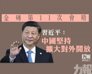 習近平:中國堅持擴大對外開放