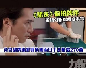 荷官刮牌助犯罪集團兩日千走賭場270萬