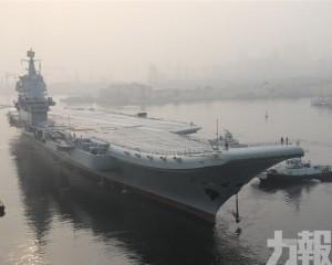 大陸首艘自製航母駛經台灣海峽