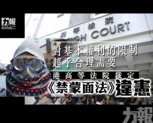 港高等法院裁定《禁蒙面法》違憲