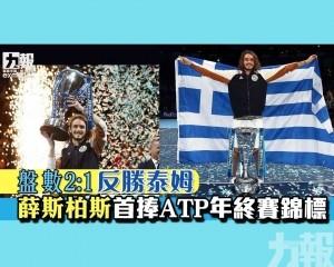 薛斯柏斯首捧ATP年終賽錦標