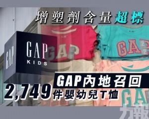 GAP內地召回2,749件嬰幼兒T恤