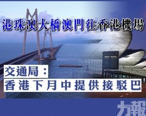 交通局:香港下月中提供接駁巴