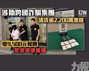 收9,500元報酬犯案港漢被捕