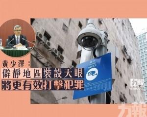 黃少澤:僻靜地區裝設天眼將更有效打擊犯罪