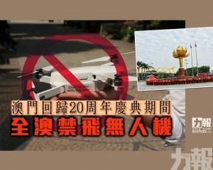澳門回歸20周年慶典期間全澳禁飛無人機