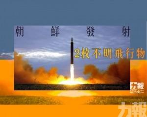 朝鮮發射2枚不明飛行物