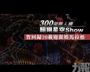 賀回歸20載迎銀娛馬拉松