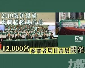 12,000名參賽者周日清晨開跑