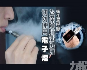 切勿使用電子煙