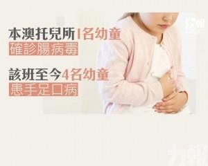 該班至今4名幼童患手足口病