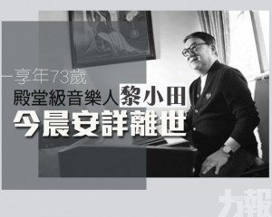 殿堂級音樂人黎小田今晨安詳離世 享年73歲