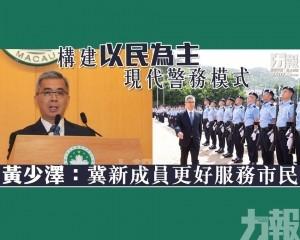 黃少澤:冀新成員更好服務市民