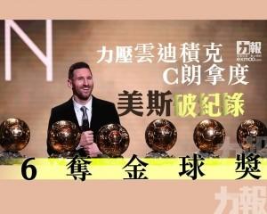 美斯破紀錄6奪金球獎