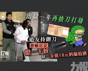 道友持鎅刀指嚇店員搶一千蚊