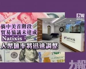 Natixis:人幣匯率將迅速調整