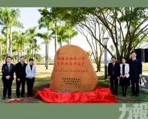 賀澳回歸20周年紀念石珠海揭幕