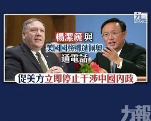 促美方立即停止干涉中國內政