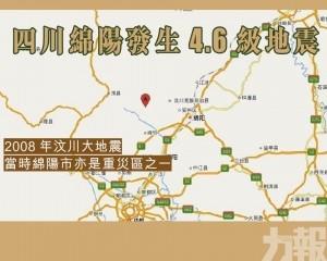四川綿陽發生4.6級地震