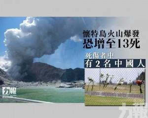 死傷者中有2名中國人