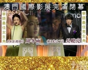 吳曉亮、周冬雨獲華語最佳男女主角