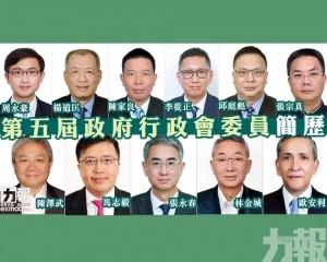 第五屆政府行政會委員簡歷