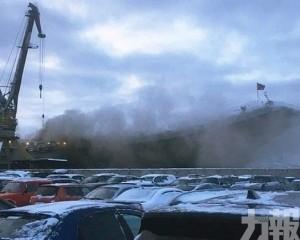 俄羅斯唯一現役航母大火1死12傷
