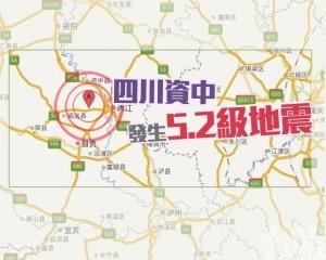 四川資中發生5.2級地震