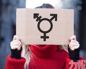 禁止「性傾向扭轉治療」