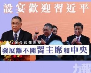 崔世安:發展離不開習主席和中央大力支持