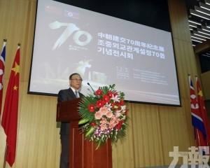 中朝建交70周年紀念展在京開幕